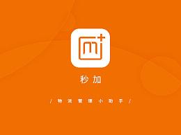 秒加加气物流公司管理app界面设计