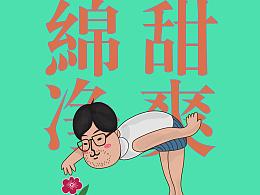 张弓小酒插画系列