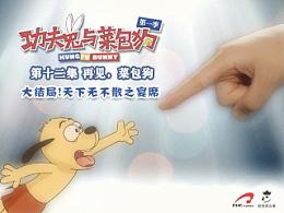 功夫兔与菜包狗第12集:再见菜包狗