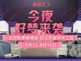电商网页设计(床)