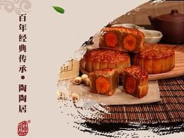 【微光】陶陶居月饼详情页