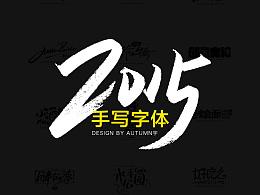 2015手写字体作品合集