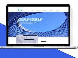 广州冰肌悦公司企业网页设计