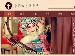 中国曲艺协会