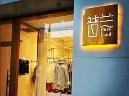 女装店简约logo设计