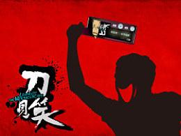 刀剑笑MP3