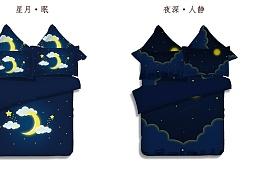 双图【星月·眠】【夜深·人静】