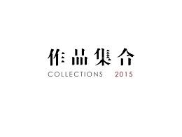 作品集合2015