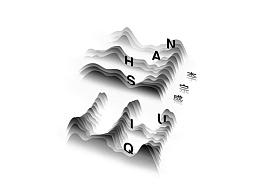 字体设计/喜欢的歌