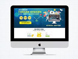 理财类网站设计