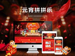 QQ团购/微团购-新年 春节 元宵节拼拼乐专题页面  PC端/手机端