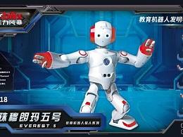 机器人包装2.1更新咯~