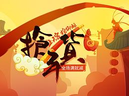 黄老五年货节-猴年插画-抢年货