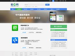2014年税务频道网页设计