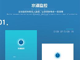 水滴监控 用户界面UI设计