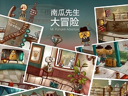 南瓜先生大冒险-DreamSky 游戏