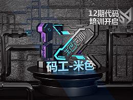 米色C4D作品之第十二期电商代码培训海报