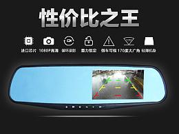 车载后视镜记录仪 主图 直通车