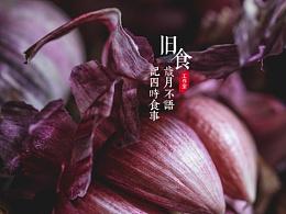 云南紫皮蒜