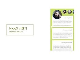 Hype3交互练习-文章浏览