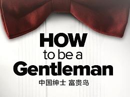 中国绅士 富贵鸟