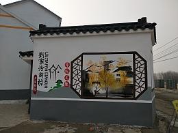 美丽乡村文化墙