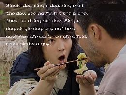 七夕-单身汪之歌
