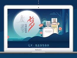 七夕活动 7夕化妆品页面 香水首页