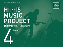 虾米音乐H5专题页面设计合辑4