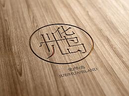 觉华岛 岛屿logo vi设计 海洋文化
