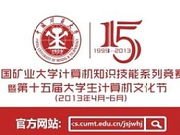 [含源文件]中国矿业大学第十五届计算机文化节宣传海报