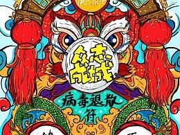 2020庚子鼠年,健康平安,武汉加油 中国加油!