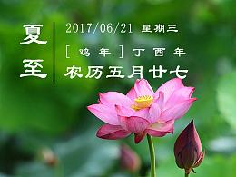 素材下载/设计素材/夏至/节日海报/psd