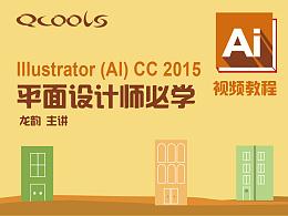Illustrator(AI) CC 2015从入门到精通视频教程