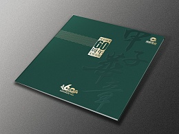 #旧物整理(2012)#企业周年画册