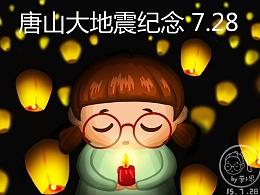 唐山大地震纪念 7.28