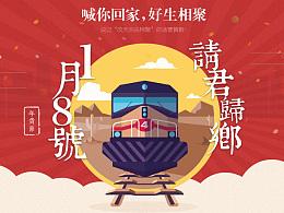 春节专题页
