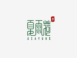 字体百图斩(上)