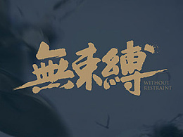 游戏官网书法字体设计
