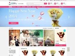 花卉电商网站首页