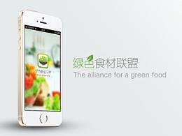绿色食材联盟