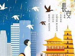 大广赛网易云音乐歌曲海报