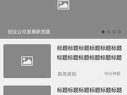 商界项目APP界面交互界面设计
