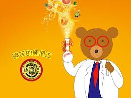 神奇的熊博士