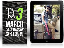 TAKA2013march早春原创系列