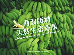 西双版纳一代天蕉产品包装-【IFPD潘艺夫设计】