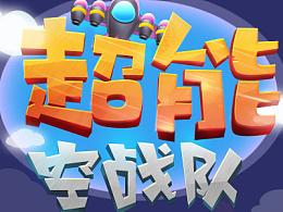 2013_2014 单机游戏