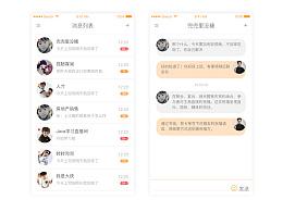 2  days  聊天界面(IM - Chat)