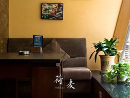 荷麦咖啡餐厅