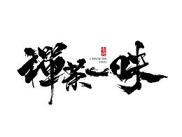 毛笔字体#2017# <贰月份Ⅱ> Practice work / commercial work